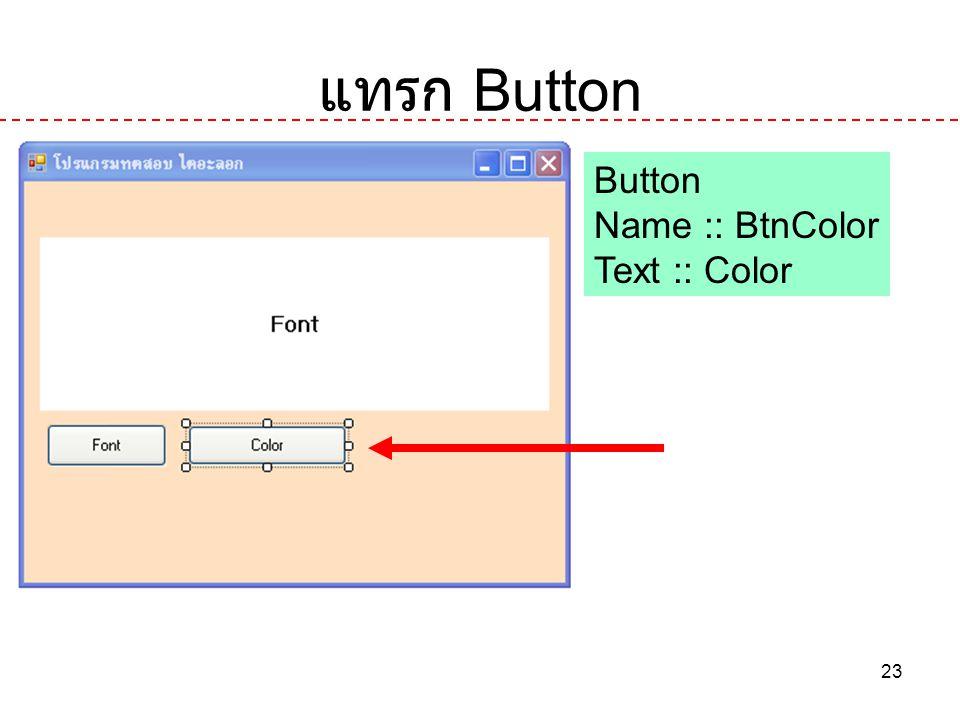 23 แทรก Button Button Name :: BtnColor Text :: Color