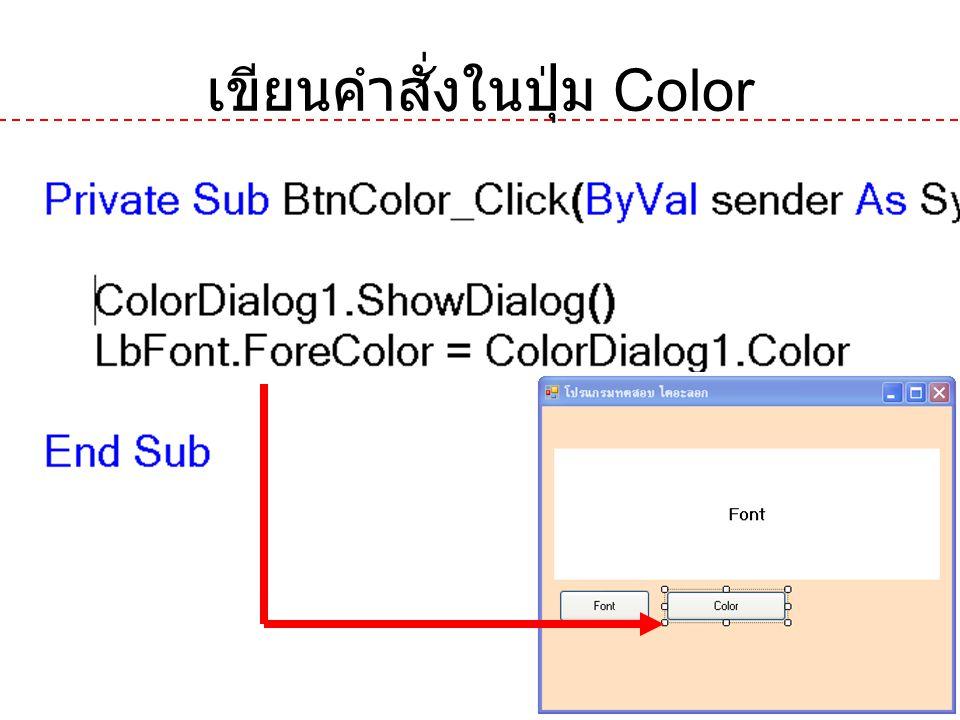 24 เขียนคำสั่งในปุ่ม Color