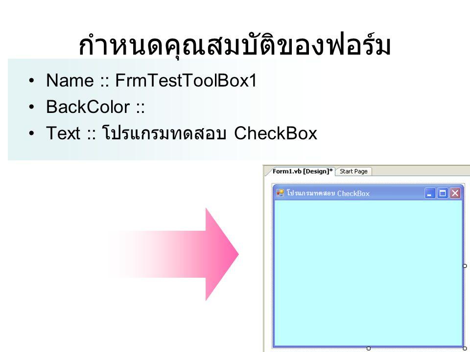 7 กำหนดคุณสมบัติของฟอร์ม Name :: FrmTestToolBox1 BackColor :: Text :: โปรแกรมทดสอบ CheckBox
