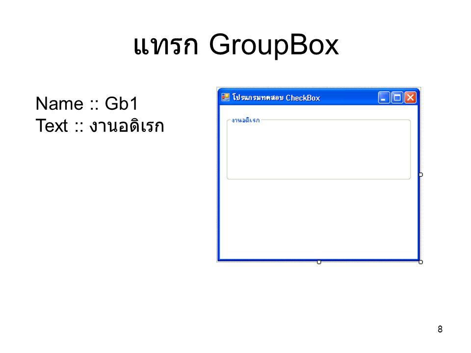 8 แทรก GroupBox Name :: Gb1 Text :: งานอดิเรก