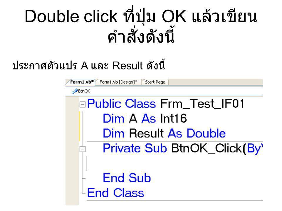 Double click ที่ปุ่ม OK แล้วเขียน คำสั่งดังนี้ ประกาศตัวแปร A และ Result ดังนี้