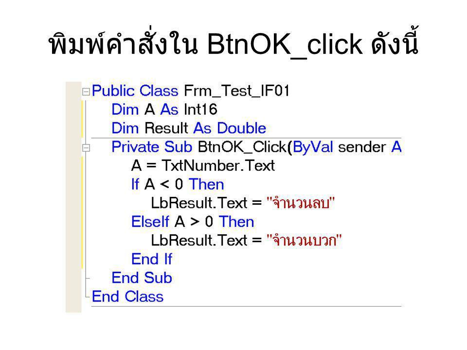 พิมพ์คำสั่งใน BtnOK_click ดังนี้
