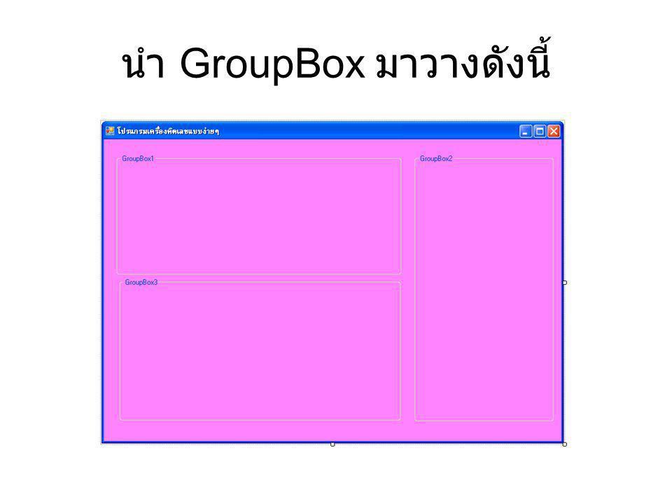 นำ GroupBox มาวางดังนี้