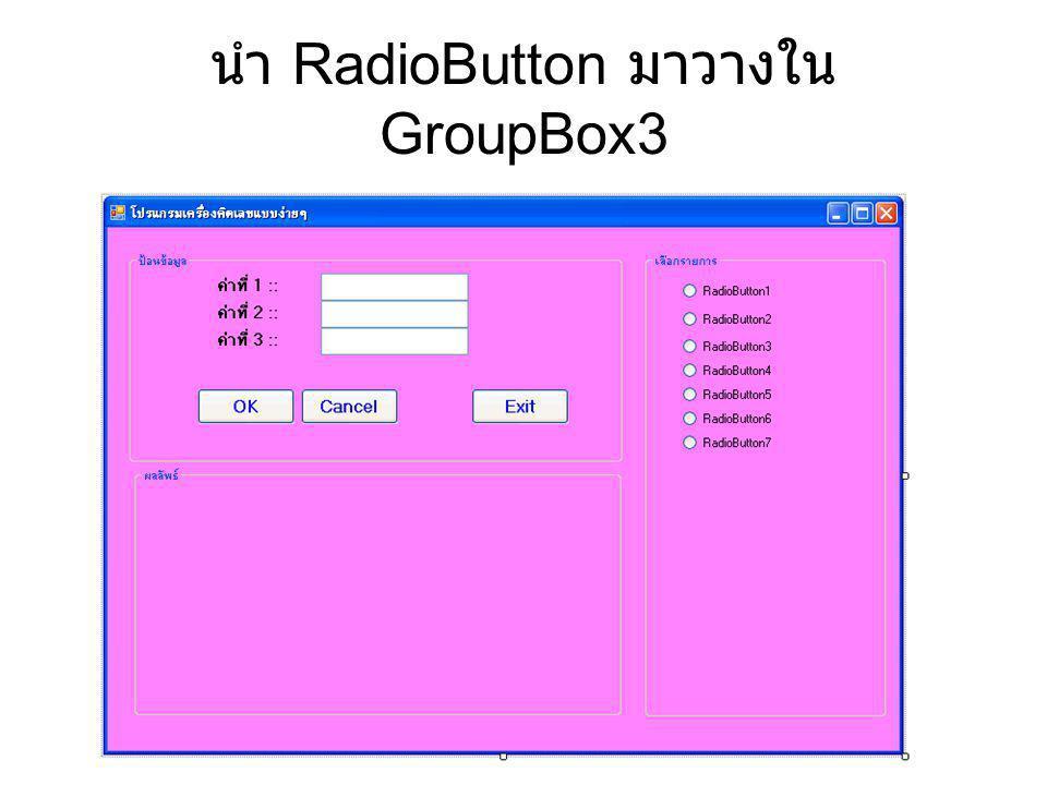 นำ RadioButton มาวางใน GroupBox3