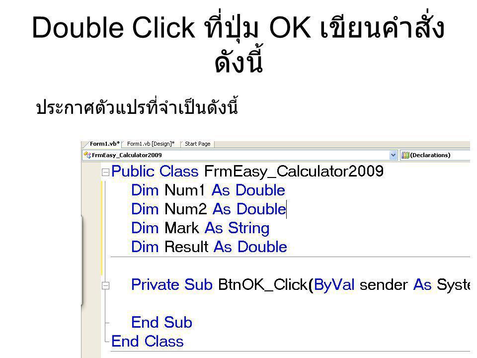 Double Click ที่ปุ่ม OK เขียนคำสั่ง ดังนี้ ประกาศตัวแปรที่จำเป็นดังนี้