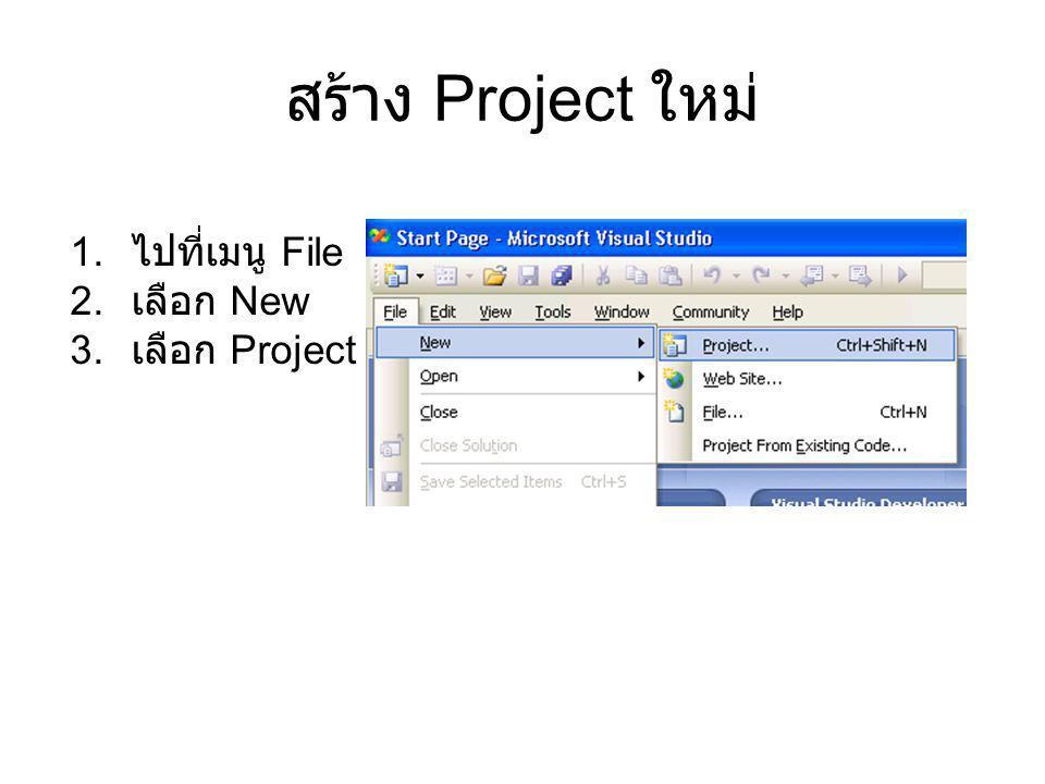 สร้าง Project ใหม่ 1. ไปที่เมนู File 2. เลือก New 3. เลือก Project