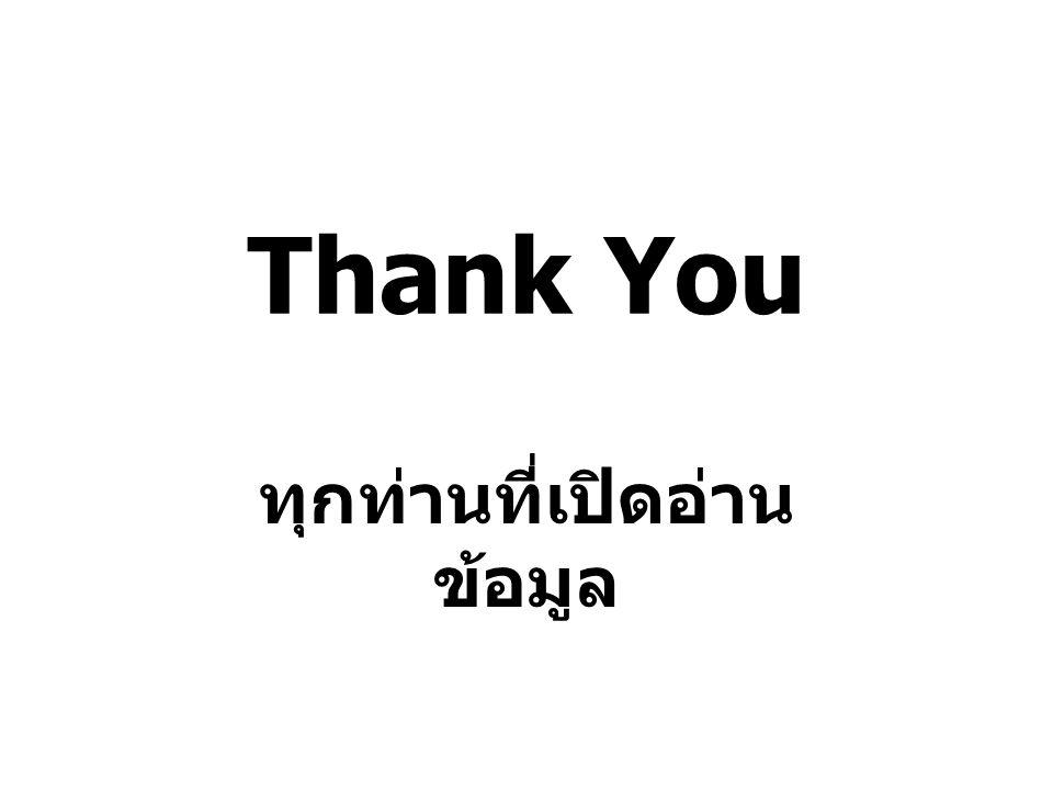 Thank You ทุกท่านที่เปิดอ่าน ข้อมูล