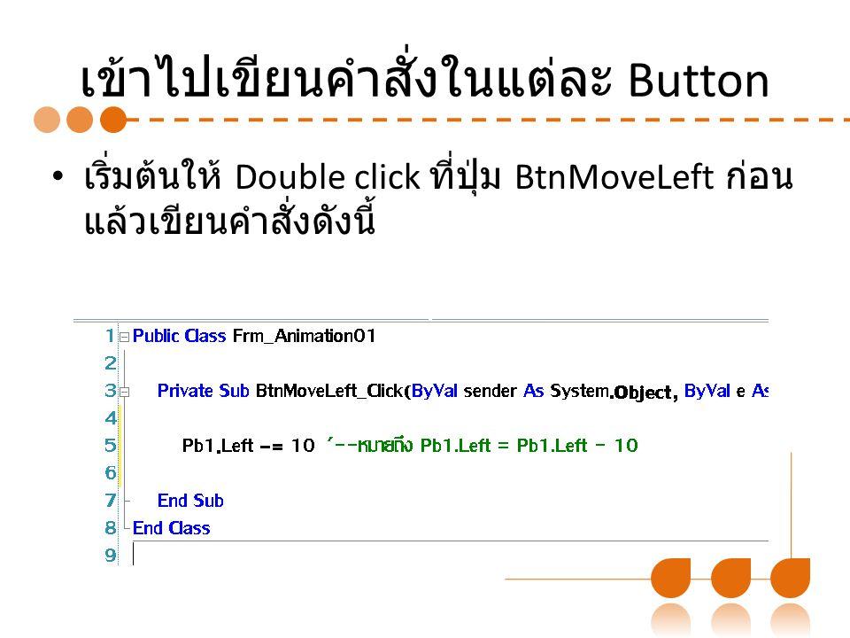 เข้าไปเขียนคำสั่งในแต่ละ Button เริ่มต้นให้ Double click ที่ปุ่ม BtnMoveLeft ก่อน แล้วเขียนคำสั่งดังนี้