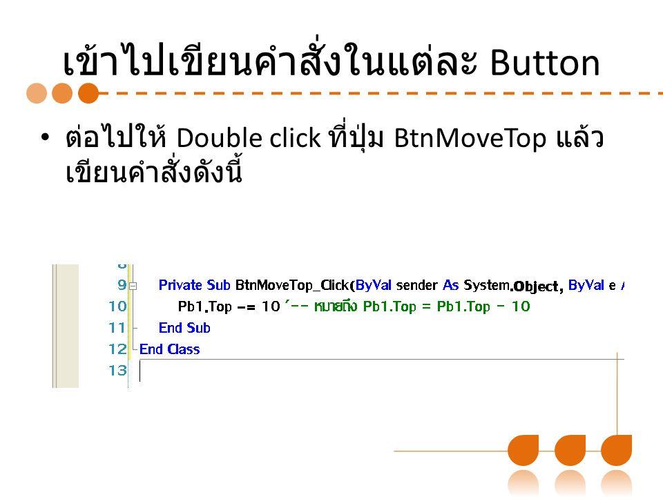 เข้าไปเขียนคำสั่งในแต่ละ Button ต่อไปให้ Double click ที่ปุ่ม BtnMoveTop แล้ว เขียนคำสั่งดังนี้