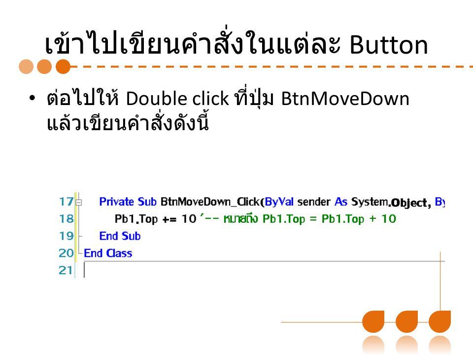 เข้าไปเขียนคำสั่งในแต่ละ Button ต่อไปให้ Double click ที่ปุ่ม BtnMoveDown แล้วเขียนคำสั่งดังนี้