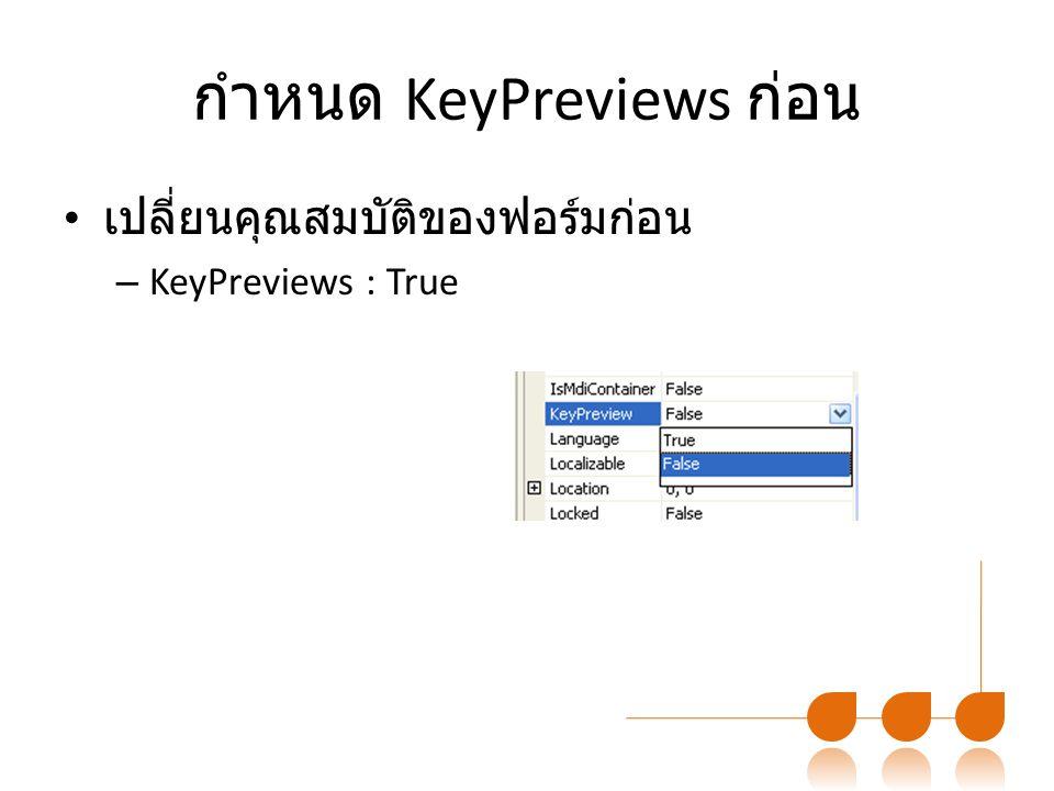 กำหนด KeyPreviews ก่อน เปลี่ยนคุณสมบัติของฟอร์มก่อน – KeyPreviews : True