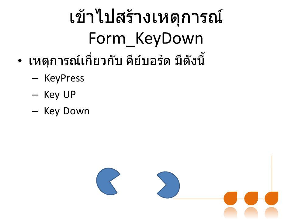 เข้าไปสร้างเหตุการณ์ Form_KeyDown เหตุการณ์เกี่ยวกับ คีย์บอร์ด มีดังนี้ – KeyPress – Key UP – Key Down