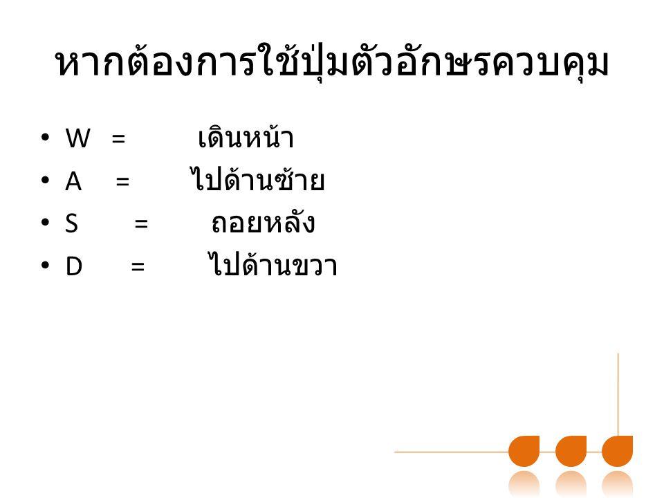 หากต้องการใช้ปุ่มตัวอักษรควบคุม W = เดินหน้า A = ไปด้านซ้าย S = ถอยหลัง D = ไปด้านขวา