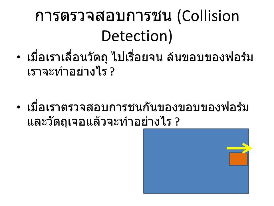 การตรวจสอบการชน (Collision Detection) เมื่อเราเลื่อนวัตถุ ไปเรื่อยจน ล้นขอบของฟอร์ม เราจะทำอย่างไร .