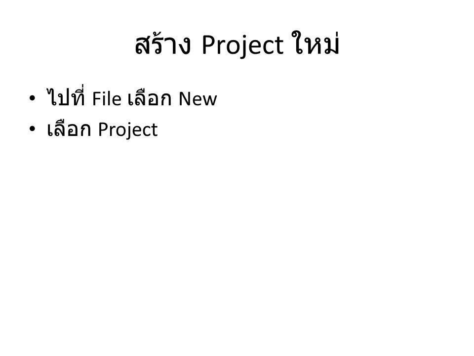 สร้าง Project ใหม่ ไปที่ File เลือก New เลือก Project