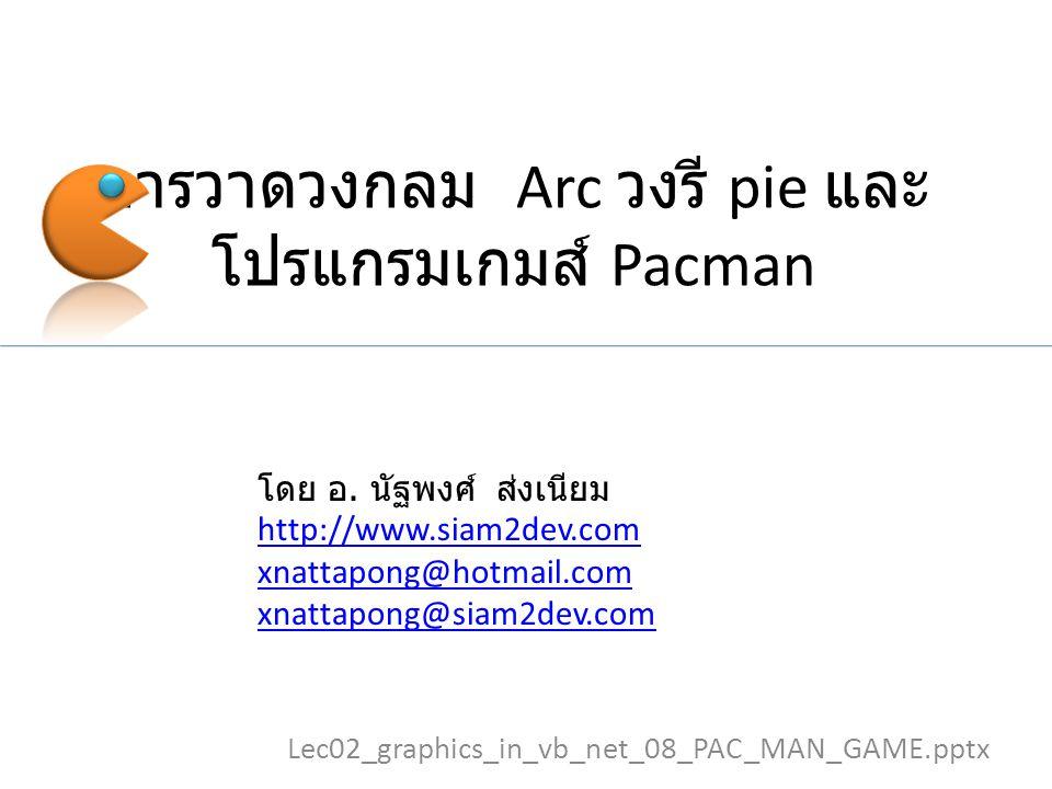 การวาดวงกลม Arc วงรี pie และ โปรแกรมเกมส์ Pacman Lec02_graphics_in_vb_net_08_PAC_MAN_GAME.pptx โดย อ.
