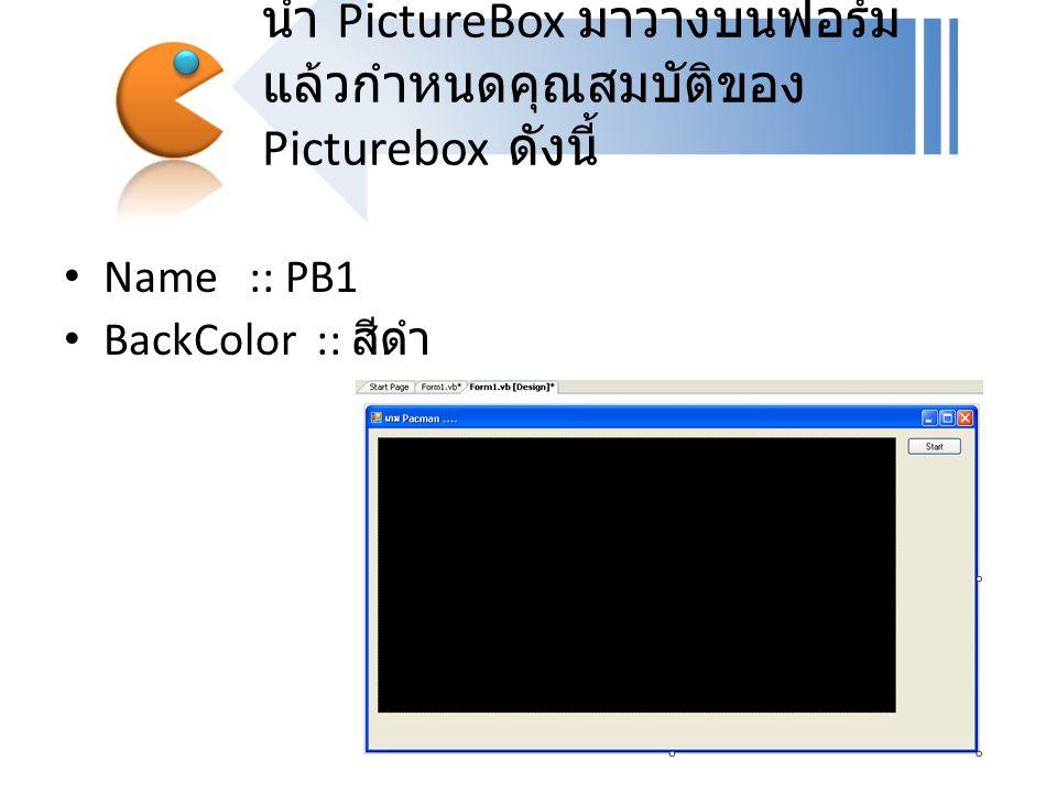 นำ PictureBox มาวางบนฟอร์ม แล้วกำหนดคุณสมบัติของ Picturebox ดังนี้ Name :: PB1 BackColor :: สีดำ