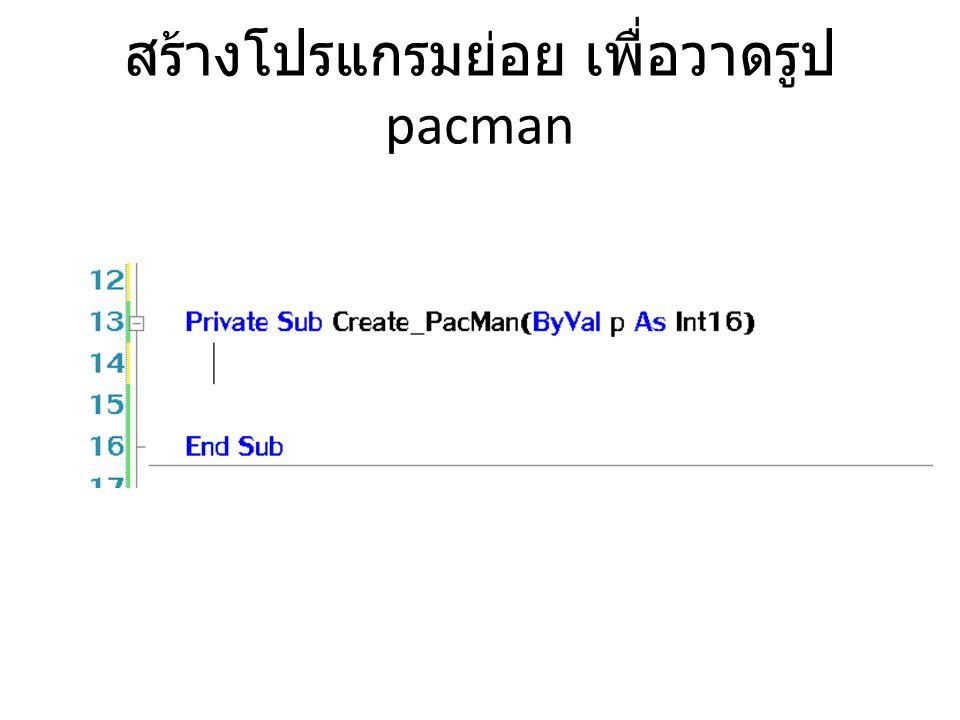 สร้างโปรแกรมย่อย เพื่อวาดรูป pacman