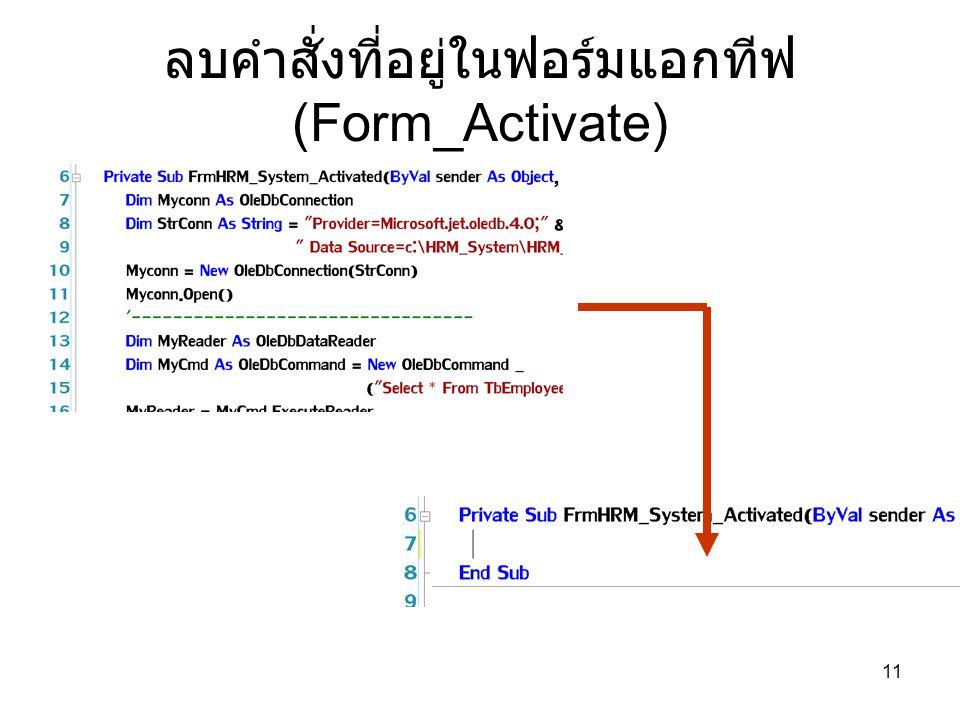 11 ลบคำสั่งที่อยู่ในฟอร์มแอกทีฟ (Form_Activate)