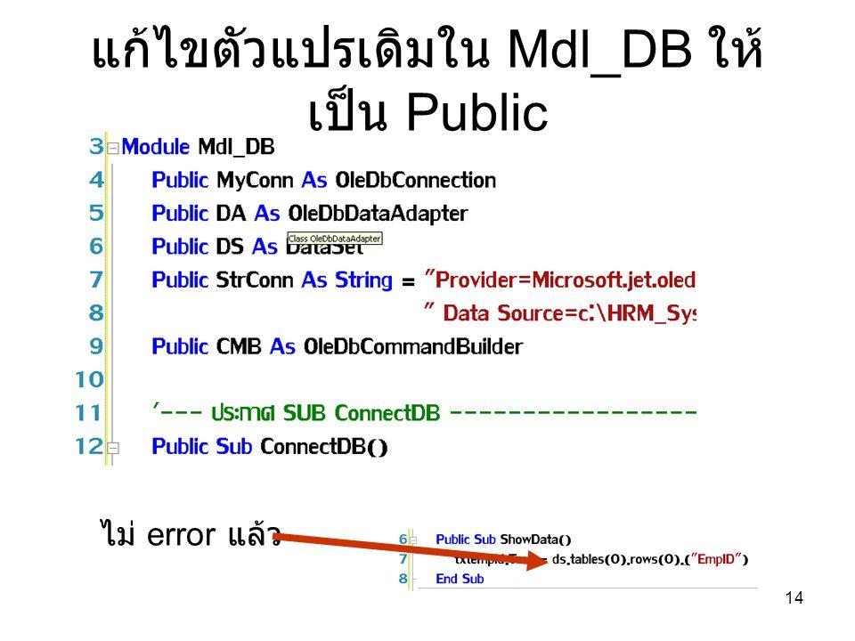 14 แก้ไขตัวแปรเดิมใน Mdl_DB ให้ เป็น Public ไม่ error แล้ว