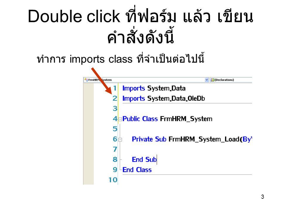 3 Double click ที่ฟอร์ม แล้ว เขียน คำสั่งดังนี้ ทำการ imports class ที่จำเป็นต่อไปนี้