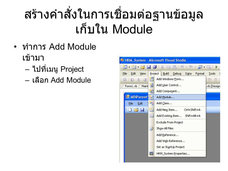 6 สร้างคำสั่งในการเชื่อมต่อฐานข้อมูล เก็บใน Module ทำการ Add Module เข้ามา – ไปที่เมนู Project – เลือก Add Module