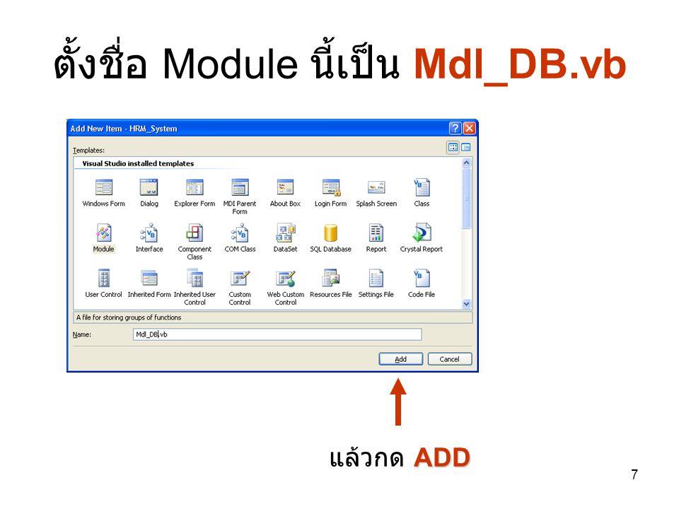 7 ตั้งชื่อ Module นี้เป็น Mdl_DB.vb ADD แล้วกด ADD