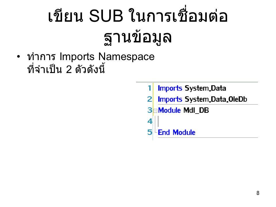 8 เขียน SUB ในการเชื่อมต่อ ฐานข้อมูล ทำการ Imports Namespace ที่จำเป็น 2 ตัวดังนี้