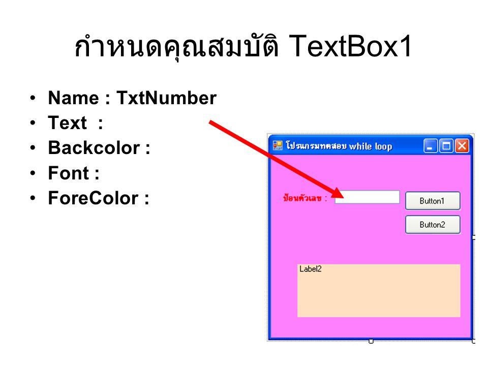 กำหนดคุณสมบัติ TextBox1 Name : TxtNumber Text : Backcolor : Font : ForeColor :