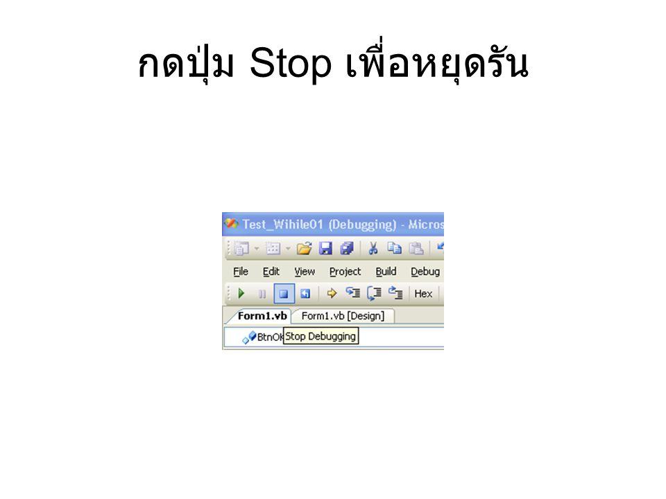 กดปุ่ม Stop เพื่อหยุดรัน
