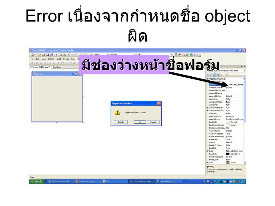 Error เนื่องจากกำหนดชื่อ object ผิด มีช่องว่างหน้าชื่อฟอร์ม