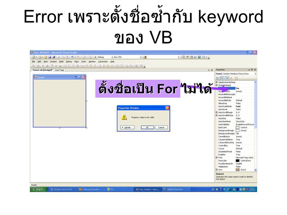 กำหนดคุณสมบัติของฟอร์ม Name : FrmTest_While01 BackColor Text : โปรแกรมทดสอบ while loop
