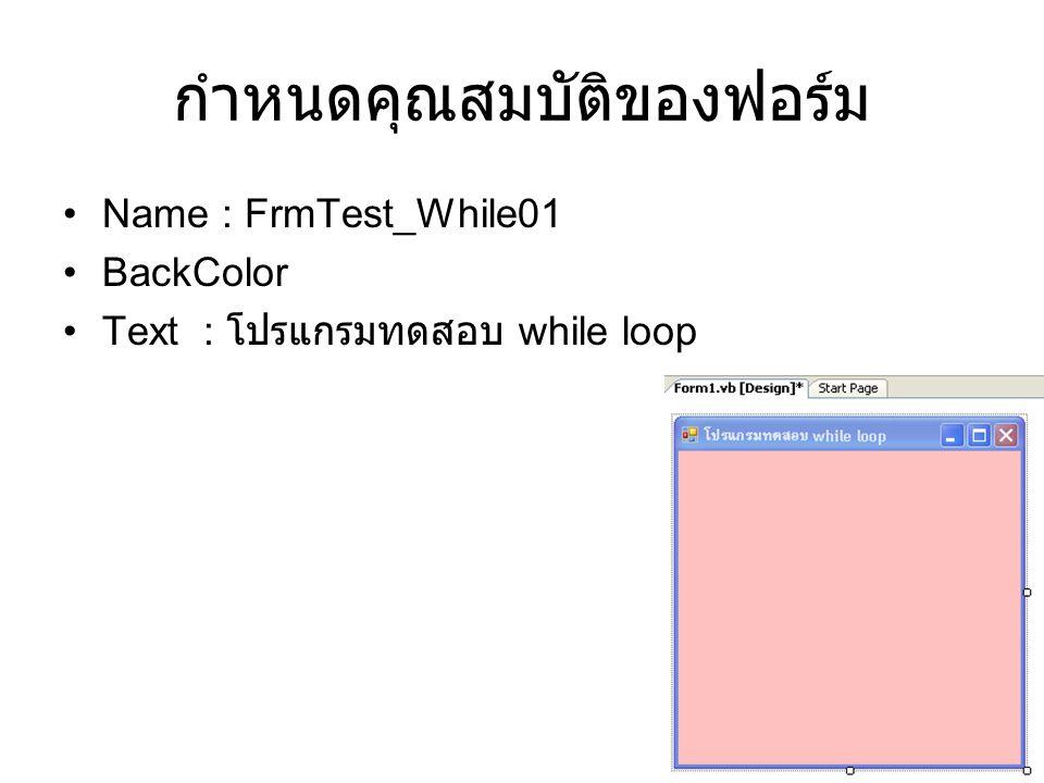 นำเครื่องมือมาวางบนฟอร์มดังรูป 1.Label1 2.TextBox1 3.Button1 4.Button2 5.Label2