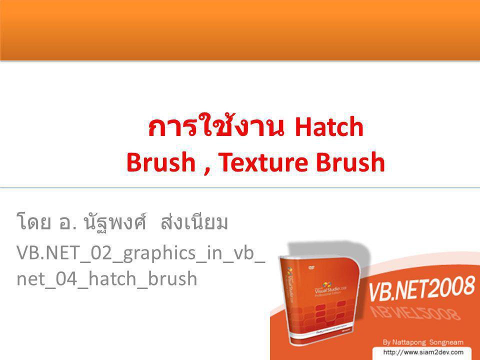 การใช้งาน Hatch Brush, Texture Brush โดย อ. นัฐพงศ์ ส่งเนียม VB.NET_02_graphics_in_vb_ net_04_hatch_brush