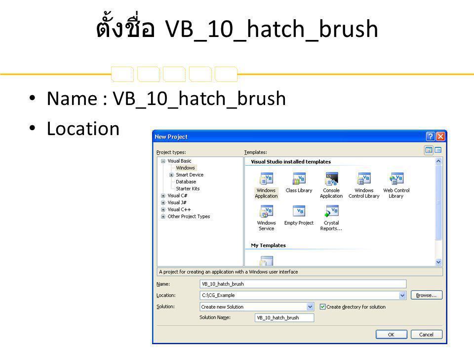 ตั้งชื่อ VB_10_hatch_brush Name : VB_10_hatch_brush Location