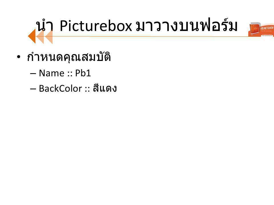 นำ Picturebox มาวางบนฟอร์ม กำหนดคุณสมบัติ – Name :: Pb1 – BackColor :: สีแดง