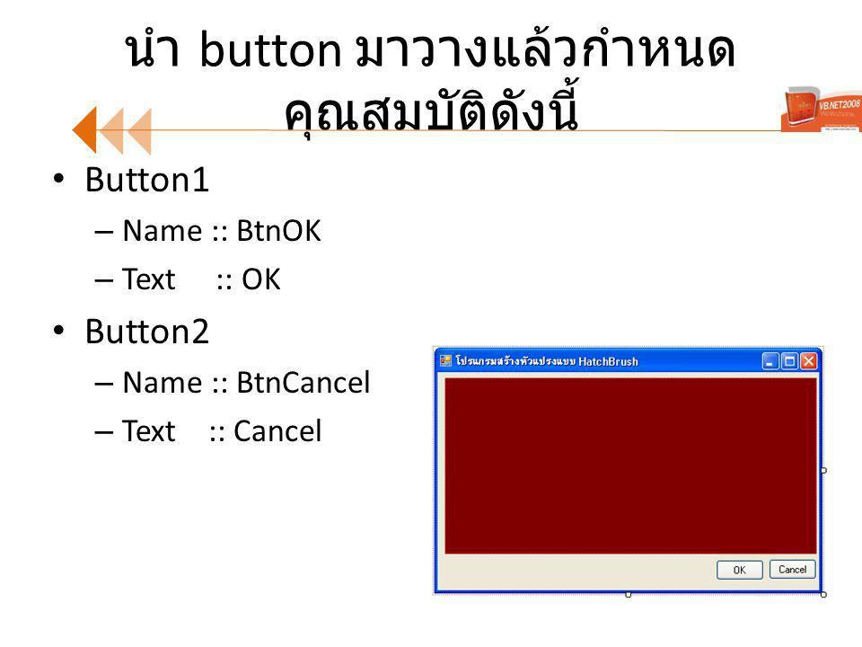 นำ button มาวางแล้วกำหนด คุณสมบัติดังนี้ Button1 – Name :: BtnOK – Text :: OK Button2 – Name :: BtnCancel – Text :: Cancel
