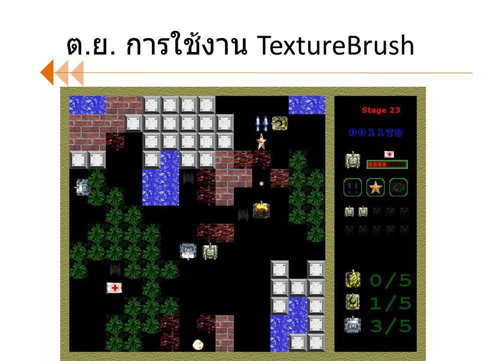 ต. ย. การใช้งาน TextureBrush