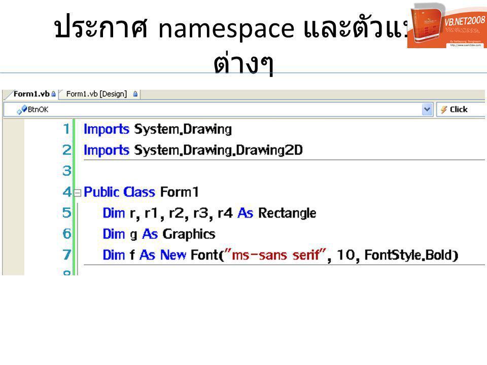 ประกาศ namespace และตัวแปร ต่างๆ