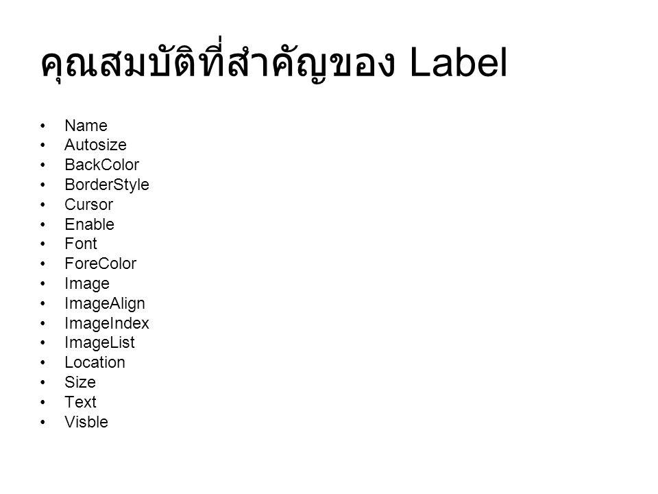 คุณสมบัติที่สำคัญของ Label Name Autosize BackColor BorderStyle Cursor Enable Font ForeColor Image ImageAlign ImageIndex ImageList Location Size Text V