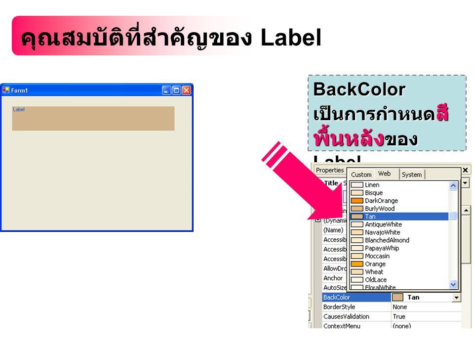คุณสมบัติที่สำคัญของ Label BackColor เป็นการกำหนด สี พื้นหลัง ของ Label