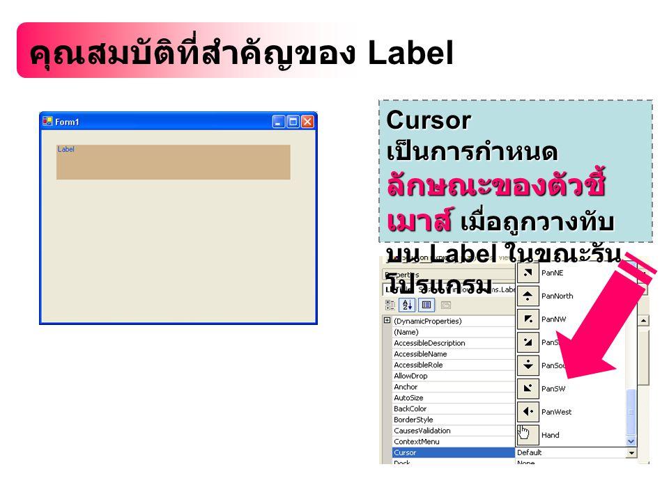 คุณสมบัติที่สำคัญของ Label Cursor เป็นการกำหนด ลักษณะของตัวชี้ เมาส์ เมื่อถูกวางทับ บน Label ในขณะรัน โปรแกรม