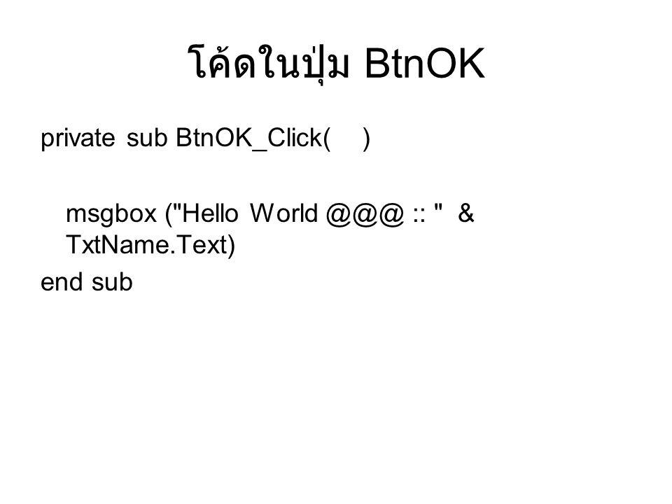 โค้ดในปุ่ม BtnOK private sub BtnOK_Click( ) msgbox (