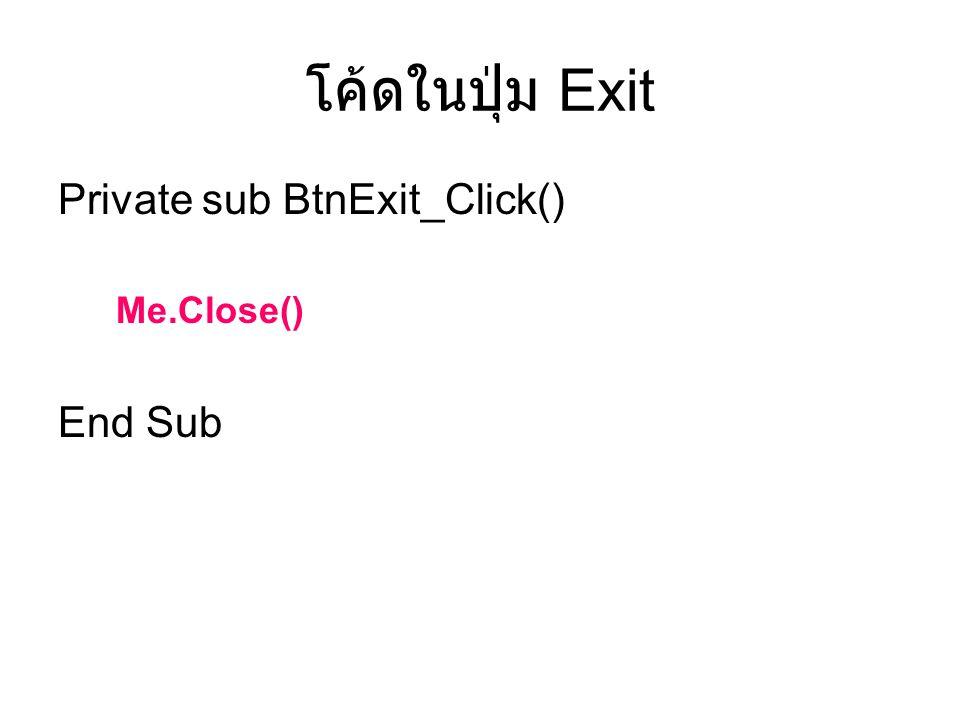 โค้ดในปุ่ม Exit Private sub BtnExit_Click() Me.Close() End Sub