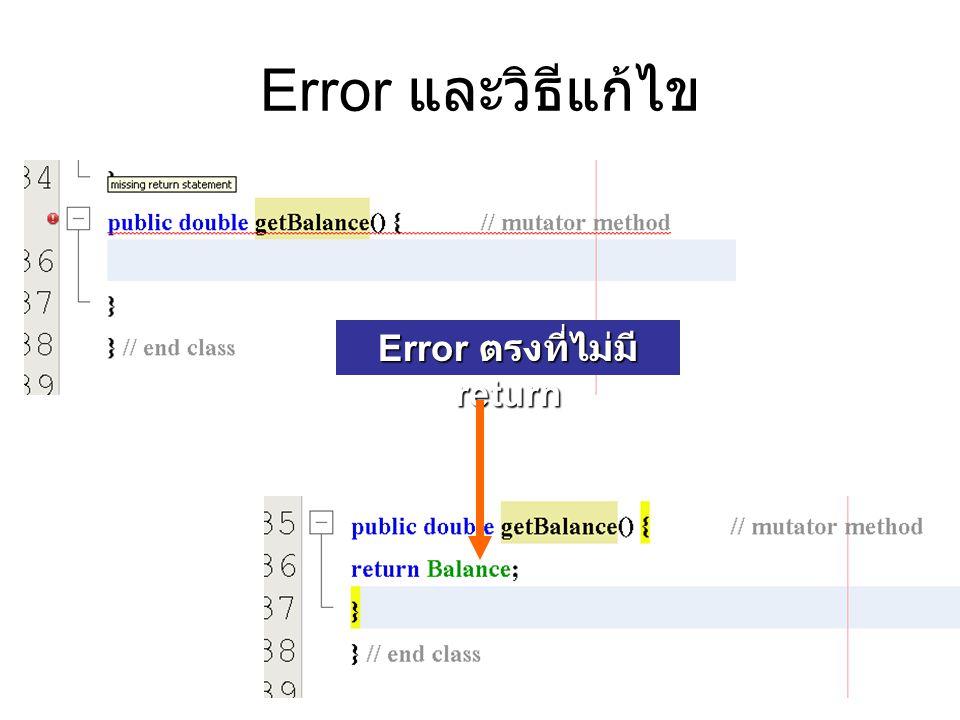 Error และวิธีแก้ไข Error ตรงที่ไม่มี return
