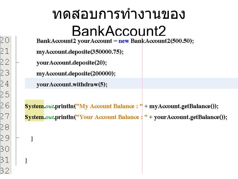 ทดสอบการทำงานของ BankAccount2