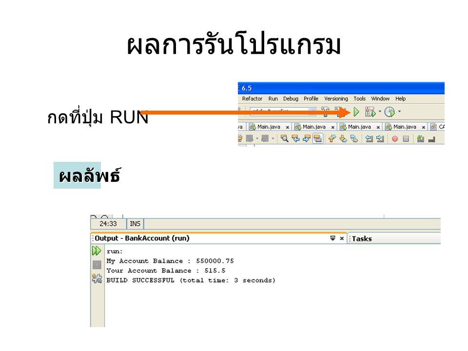 ผลการรันโปรแกรม กดที่ปุ่ม RUN ผลลัพธ์