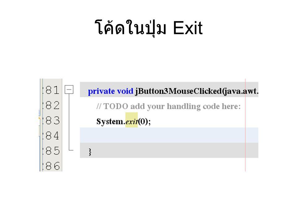 โค้ดในปุ่ม Exit