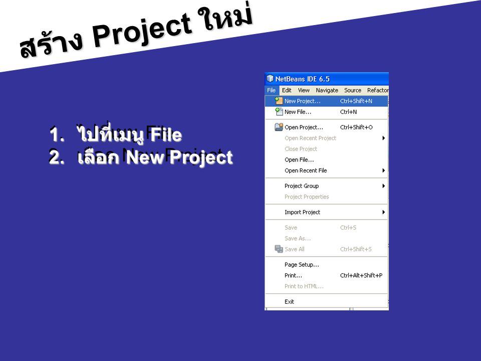 สร้าง Project ใหม่ 1. ไปที่เมนู File 2. เลือก New Project 1. ไปที่เมนู File 2. เลือก New Project