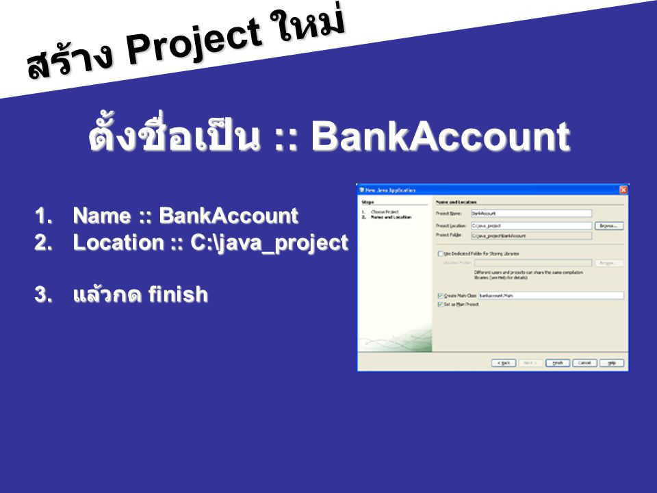 ตั้งชื่อเป็น :: BankAccount 1.Name :: BankAccount 2.Location :: C:\java_project 3.